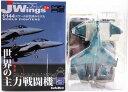 【3】 カフェレオ 1/144 Jwings 世界の主力戦闘機 Vol.2 Su-27 フランカー ロシア空軍 戦闘機 ミリタリー 半完成品 単品