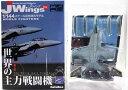 【8】 カフェレオ 1/144 Jwings 世界の主力戦闘機 Vol.2 F/A-18E スーパーホーネット VFA-115 戦闘機 ミリタリー 半完成品 単品