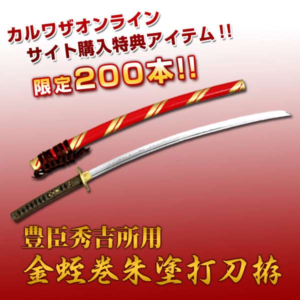 Palpitation dot-com great swordsman sword worn collection 1/6 truth, 剣鬼二戦国義将編豊臣秀吉所用金蛭巻朱塗打限定非売品