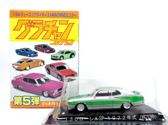 The fifth .130 Aoshima 1/64 ダイキャストミニカーグラチャンコレクション secret laurel green (2S) minicar finished products