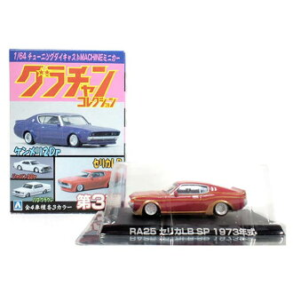 [free shipping] is type red (1S) minicar finished product the third Aoshima 1/64 ダイキャストミニカーグラチャンコレクション secret in Celica LB 1973