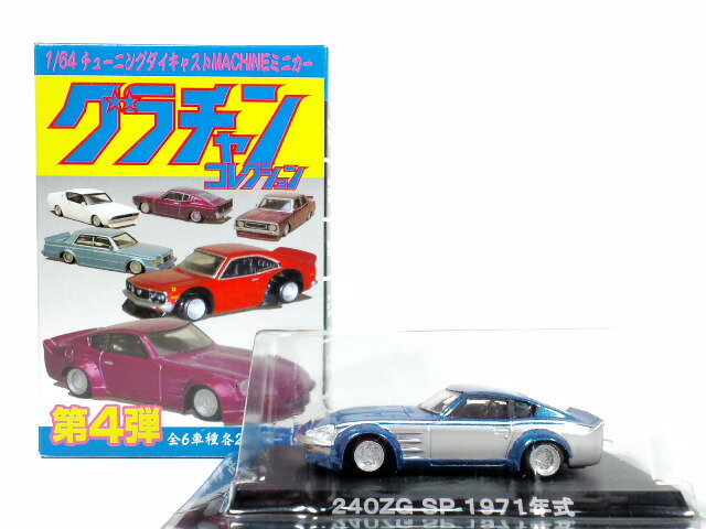 [free shipping] the fourth Aoshima 1/64 ダイキャストミニカーグラチャンコレクション secret .240ZG blue (1S) minicar finished product