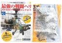 【2】 童友社 1/144 現用機コレクション 第8弾 最強の戦闘ヘリ AH-64D アパッチ・ロングボウ 陸上自衛隊 74502号機 ヘリコプター ミニチュア 半完成品 食玩 BOXフィギュア 単品