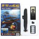 【1】 タカラ TMW 1/700 世界の艦船 第1弾 おやしお (1998年・日本) 潜水艦 ミニチュア 半完成品 単品