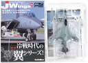 【5B】 カフェレオ 1/144 JWings監修 ミリタリーエアクラフト Vol.1 冷戦時代の翼 F-4EJ改 ファントム II 第302飛行隊 那覇基地 2005 戦闘機 ミニチュア 半完成品 単品