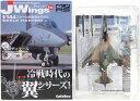 【5A】 カフェレオ 1/144 JWings監修 ミリタリーエアクラフト Vol.1 冷戦時代の翼 F-4E ファントム II 3TFW 90TFS クラーク基地 1974 ..