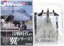 【4A】 カフェレオ 1/144 JWings監修 ミリタリーエアクラフト Vol.1 冷戦時代の翼 F-14A トムキャット VF-84 ジョリーロジャース U.S.S ニミッツ 1986 戦闘機 ミニチュア 半完成品 単品