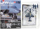 【1A2】 カフェレオ 1/144 JWings監修 ミリタリーエアクラフト Vol.1 冷戦時代の翼 A-4F スカイホーク 米海軍ブルーエンジェルス 1982 ..