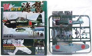 横須賀海軍航空隊所属機