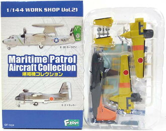 [2S] F toys 1/144 patrol aircraft collection secret S-2 trucker Marine Self Defense Force target towing machine fighter miniature finished product one piece of article