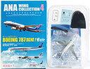 【7】 エフトイズ/F-TOYS 1/500 ANAウイングコレクション Vol.4 ボーイング 737-700ER ANAビジネスジェット 半完成品 旅客機 ミニチュア BOXフィギュア 単品