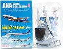 【1】 エフトイズ/F-TOYS 1/500 ANAウイングコレクション Vol.4 ボーイング 787 トリトンブルー 旅客機 半完成品 BOXフィギュア 単品