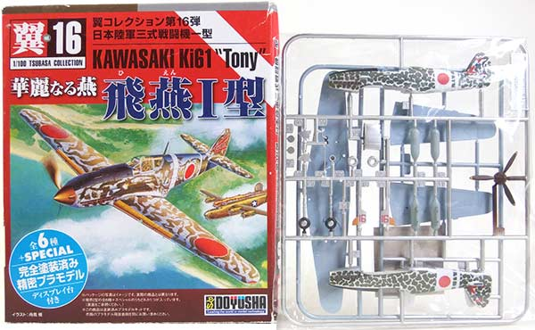 The 16th the 244th child friend company 1/100 wing collection splendid swallow parry type I second flight 戦隊生野文介大尉搭乗機戦闘機 miniature half finished product plastic kit plastic model BOX figure skating one piece of article
