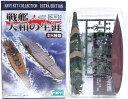 【4B】 エフトイズ/F-TOYS 1/2000 艦船キットコレクション番外編 戦艦大和の生涯 超大和型戦艦 第七九八号艦 (洋上ver) 大日本帝国 日本海軍 空母 戦艦 潜水艦 ミニチュア 艦これ 半完成品 単品