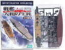 【1B】 エフトイズ/F-TOYS 1/2000 艦船キットコレクション番外編 戦艦大和の生涯 戦艦大和 竣工時 (洋上ver) 大日本帝国 日本海軍 空母 戦艦 潜水艦 ミニチュア 艦これ 半完成品 単品