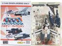 【3】 エフトイズ 1/144 マクロス バルキリーコレクション Vol.1 VA-1S (一条機・劇場版) アニメ 漫画 フィギュア ミニチュア 半完成品 単品