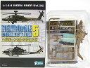【3C】 エフトイズ 1/144 ヘリボーンコレクション Vol.5 AH-1 コブラ イスラエル空軍 攻撃ヘリ 戦闘ヘリ 自衛隊 ミニチュア 半完成品 単品
