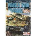タカラ 1/144 ワールドタンクディビジョン 第1弾 初版限定生産 (戦車8台付属) ドイツ軍 アメリカ軍 ソ連軍 第二次世界大戦 戦争ゲーム