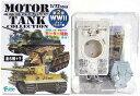 【1B】 エフトイズ/F-TOYS 1/72 モータータンクコレクション WW2 第2弾 タイガーI 1943年 ロシア戦線 冬季迷彩 ミリタリー 戦車 半完成品 ミニチュア 単品