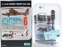 【2C】 エフトイズ 1/144 ヘリボーンコレクション Vol.6 EC-135 スイス空軍 (EC635) ヘリコプター 戦闘機 ミニチュア 半完成品 BOXフィギュア 単品