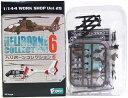 【1S】 エフトイズ 1/144 ヘリボーンコレクション Vol.6 シークレット OH-1 ニンジャ 陸上自衛隊 冬季迷彩 ヘリコプター 戦闘機 ミニチュア 半完成品 BOXフィギュア 単品