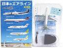 【3】 エフトイズ 1/500 ぼくは航空管制官 日本のエアライン ソラシドエア ボーイング 737-800 旅客機 ミニチュア 半完成品 単品