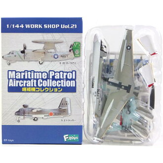 [3B] The 38th F toys 1/144 patrol aircraft collection S-3 buffet U.S. Navy anti-submarine patrol squadron fighter miniature BOX figure skating finished product one piece of article