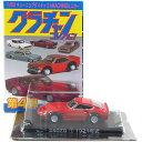【5】 アオシマ 1/64 グラチャンコレクション 第4弾 240ZG レッド ミニカー ミニチュア 族車 チャンプロード 半完成品 単品