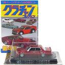 【3】 アオシマ 1/64 グラチャンコレクション 第4弾 MS110 クラウン 赤 ミニカー ミニチュア 族車 チャンプロード 半完成品 単品