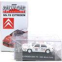 【1】 CM's シーエムズコーポレーション 1/64 ラリーカーコレクション SS.19 シトロエン BX4 TC 1986 Monte Carlo ミニカー...