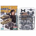 【3B】 エフトイズ 1/144 ワールドタンクミュージアムキット Vol.1 ドイツ電撃戦編 8.8cm Flak36 パンツァーグラウ ドイツ軍 戦車 ミニチュア 半完成品 単品