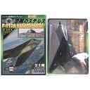【2】 童友社 1/144 現用機コレクション 第3弾 F-117A ナイトホーク 星条旗 第4450戦闘航空群 1983年12月4日 戦闘機 ミニチュア 半完成品 食玩 BOXフィギュア 単品