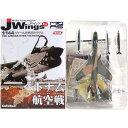 【5A】 カフェレオ 1/144 J-Wings監修 ミリタリーエアクラフト Vol.3 ベトナム航空戦 F-105G 388TFW 17WWS 米空軍 戦闘機 ミリタリー ..