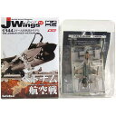 【4A】 カフェレオ 1/144 J-Wings監修 ミリタリーエアクラフト Vol.3 ベトナム航空戦 F-5A 6251TFW 米空軍 戦闘機 ミリタリー ミニチュ..