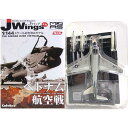 【2A】 カフェレオ 1/144 J-Wings監修 ミリタリーエアクラフト Vol.3 ベトナム航空戦 A-6A VA-115 Arabs 戦闘機 ミリタリー ミニチュア..