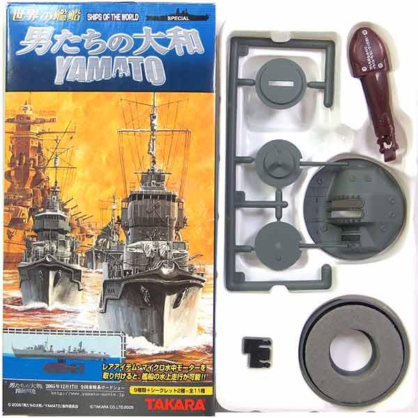 【7】 タカラ TMW 1/144 世界の艦船 男たちの大和 12.7cm連装高角砲 シールド装備 水中モーター付属 戦艦 軍艦 ミニチュア 半完成品 単品