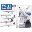 【2S】 エフトイズ 1/300 YS-11列伝 シークレット YS-11 日本エアコミューター ラストフライト機 旅客機 航空機 飛行機 ミニチュア 半完成品 食玩 BOXフィギュア 単品