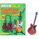 【4】 メディアファクトリー 1/12 BECK ベックギター