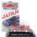 【14】 CM's 1/64 ラリーカーコレクション エクストラ ラリージャパン PEUGETO 367 WRC 2004 JAPAN #5 WRC スポーツカ...