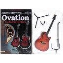 【5】 メディアファクトリー 1/8 Ovation オベーション ギターコレクション Custom Elite C2078LX-RTD 芸能人 歌手 アーティスト フィ..