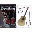 【3】 メディアファクトリー 1/8 Ovation オベーション ギターコレクション Custom Legend C2079LX-5 芸能人 歌手 アーティスト フィギ..