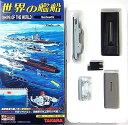【2】 【アウトレット 解説書欠品】 タカラ TMW 1/700 世界の艦船 第5弾 ウエーブピアサー型ミサイル艇 灰色塗装 戦艦 潜水艦 空母 ミニチュア BOXフィギュア 半完成品 単品