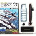 【2】 タカラ TMW 1/700 世界の艦船 亡国のイージス はやしお 1992年 潜水艦 戦艦 空母 半完成品 単品