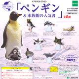 地球生命紀行 ペンギン&水族館の人気者 カプセルコレクション ガチャ エポック(全8種フルコンプセット)【即納】 【RCP】【10P20Dec13】