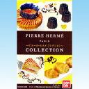 新年を彩るスイーツ!ニューイヤー (ピエールエルメコレクション PIERRE HERME COLLECTION スイーツ ケーキ 食玩 バンダイ) 2P20Feb09