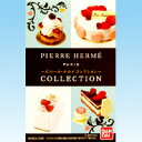 誕生日の可愛いケーキ!バースデー (ピエールエルメコレクション PIERRE HERME COLLECTION スイーツ ケーキ 食玩 バンダイ) 2P20Feb09