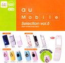 ミニチュアモバイルストラップ!auケータイセレクション5 Mobile Selection vol.5 ミニ携帯電話 システムサービス(全11種フルコンプセット) 2P20Feb09