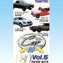 THEカーコレクション80 VOL.5 ザ カーコレクション THE Car ハチマル 鉄道模型HOゲージ ジオコレ トミーテック(ノーマル12種セット)【即納】1023max10【smtb-KD】