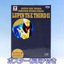 ルパン三世 MASTER STARS PIECE LUPIN THE THIRD II MSP アニメ フィギュア グッズ 模型 プライズ バンプレスト(ポスターおまけ付き) 【即納】【05P03Dec16】