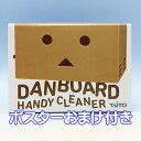 ダンボー ハンディクリーナー よつばと! DANBOARD HANDY CLEANER 掃除機 アニメ グッズ プライズ タイトー(ポスターおまけ付き) 【即納】【05P03Dec16】の画像